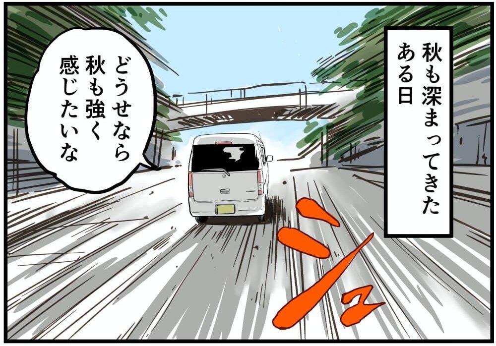秋も深まってきたある日、秋を感じたいとつぶやく車中泊漫画家・井上いちろう氏