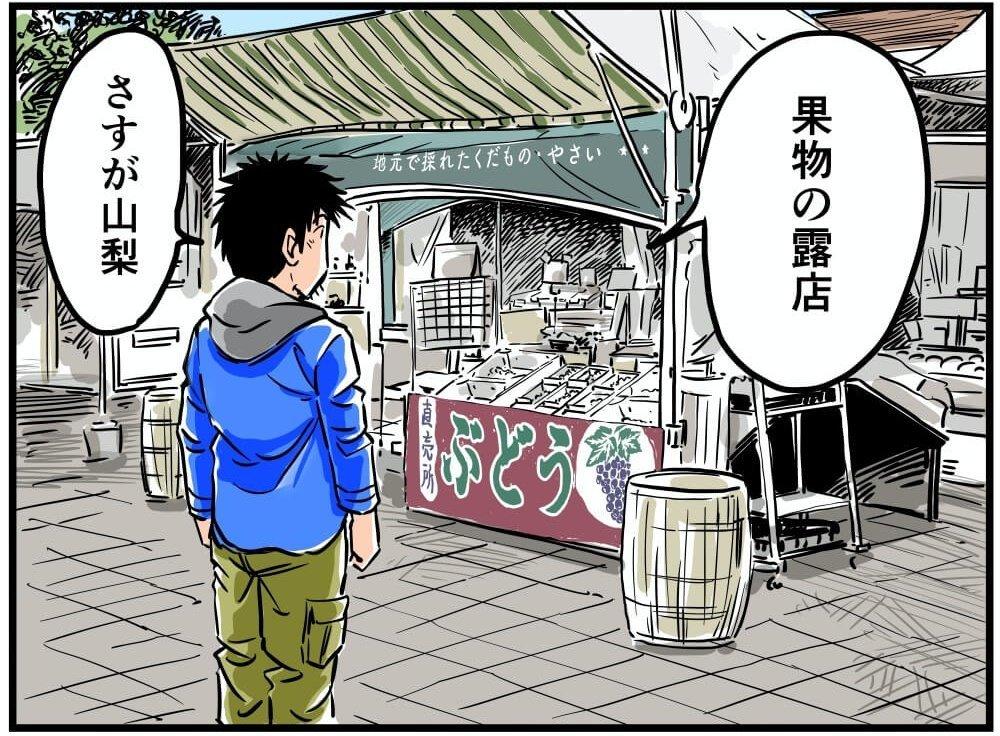 中央自動車道双葉SA(下り)の果物露天を眺める車中泊漫画家・井上いちろうさんのイラスト