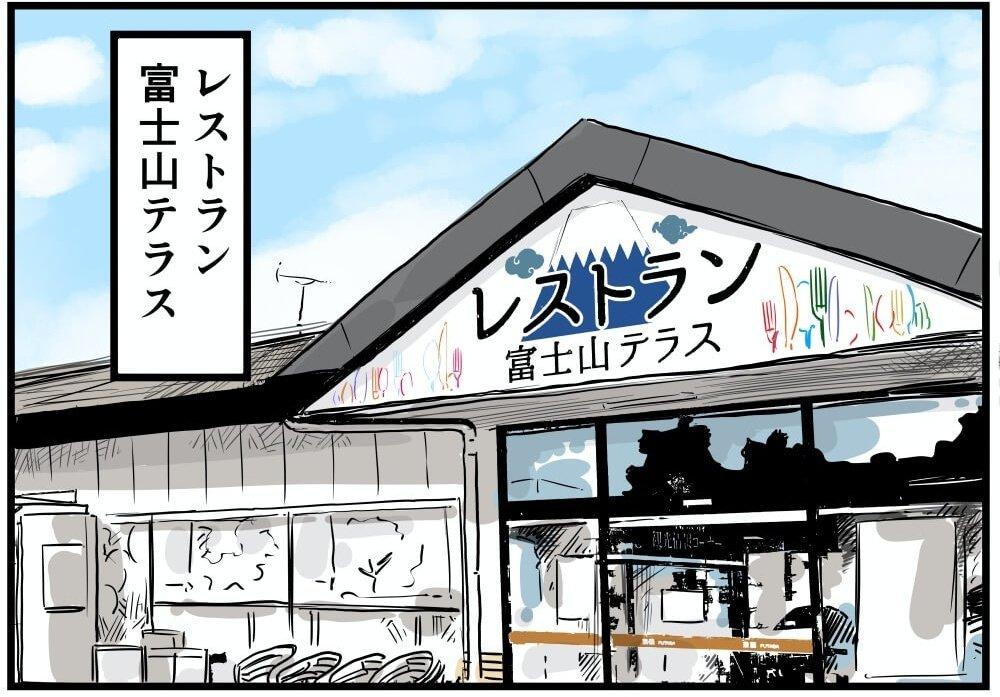 中央自動車道双葉SA(下り)内にある「レストラン富士山テラス」の外観イラスト