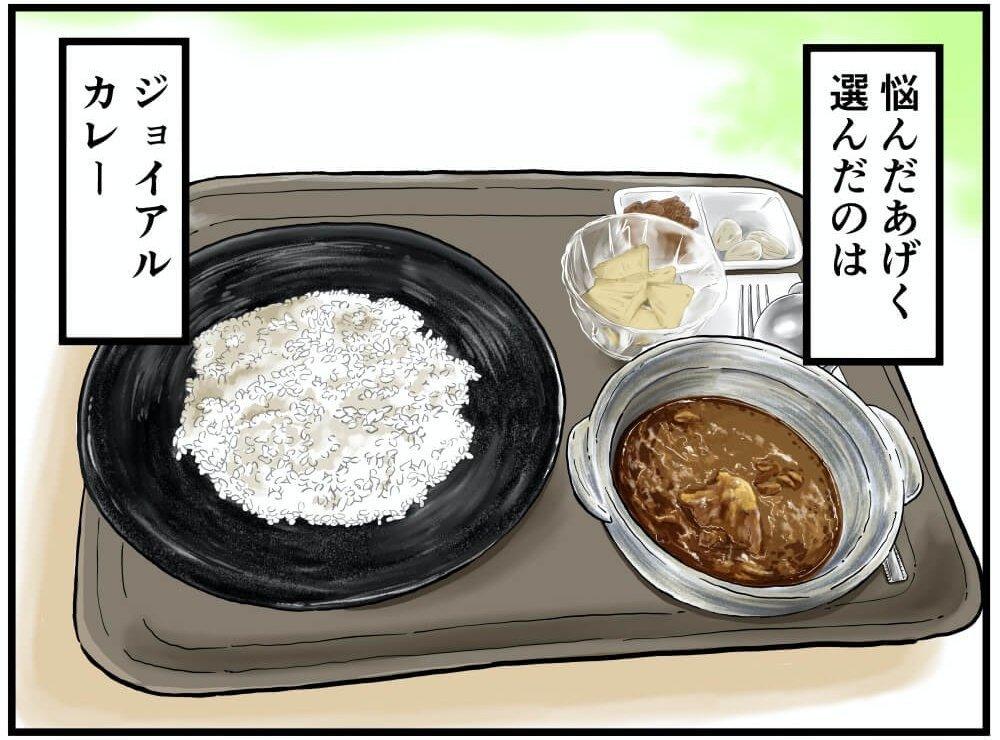 レストラン富士山テラスのメニュー「ジョイアルカレー」のイラスト