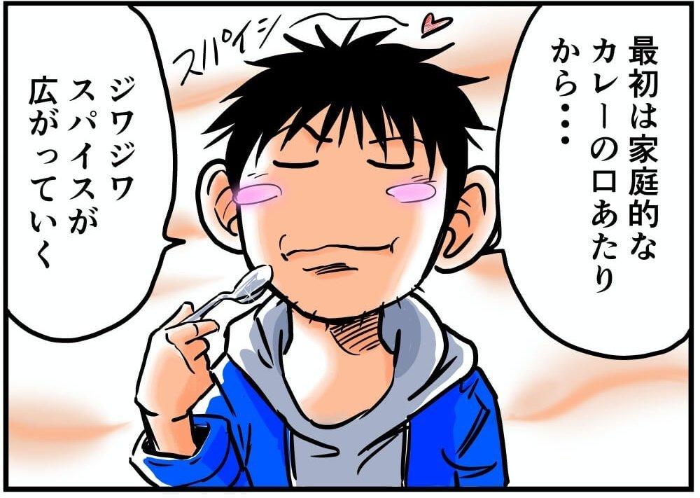 ジョイアルカレーの感想をつぶやく車中泊漫画家・井上いちろうさんのイラスト