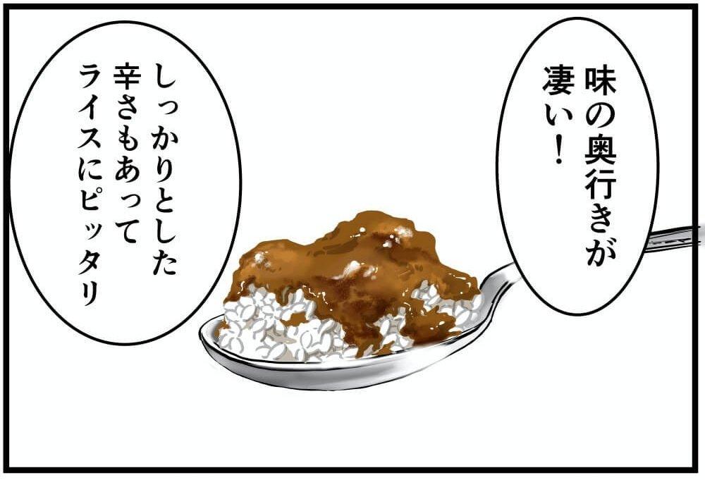 味の奥行きがすごい、とつぶやく車中泊漫画家・井上いちろうさんのイラスト
