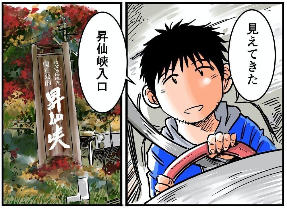 昇仙峡の入り口と、車中泊漫画家・井上いちろうさんのイラスト