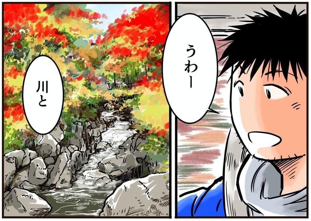 昇仙峡の川と紅葉を見てつぶやく車中泊漫画家・井上いちろうさんのイラスト