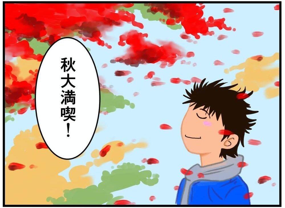 秋を大満喫する車中泊漫画家・井上いちろうさんのイラスト