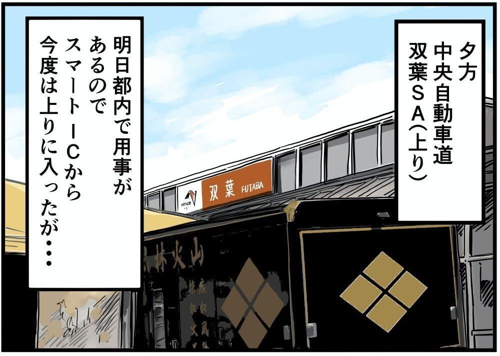 中央自動車道双葉SA(上り)の外観イラスト