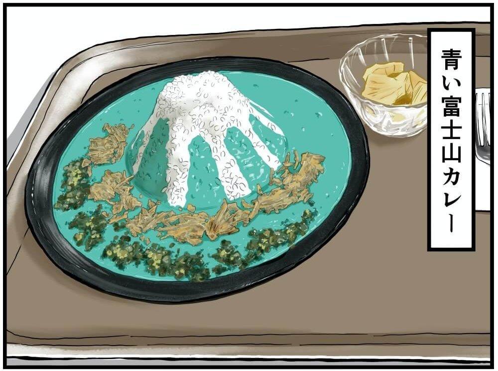 青い富士山カレーのイラスト