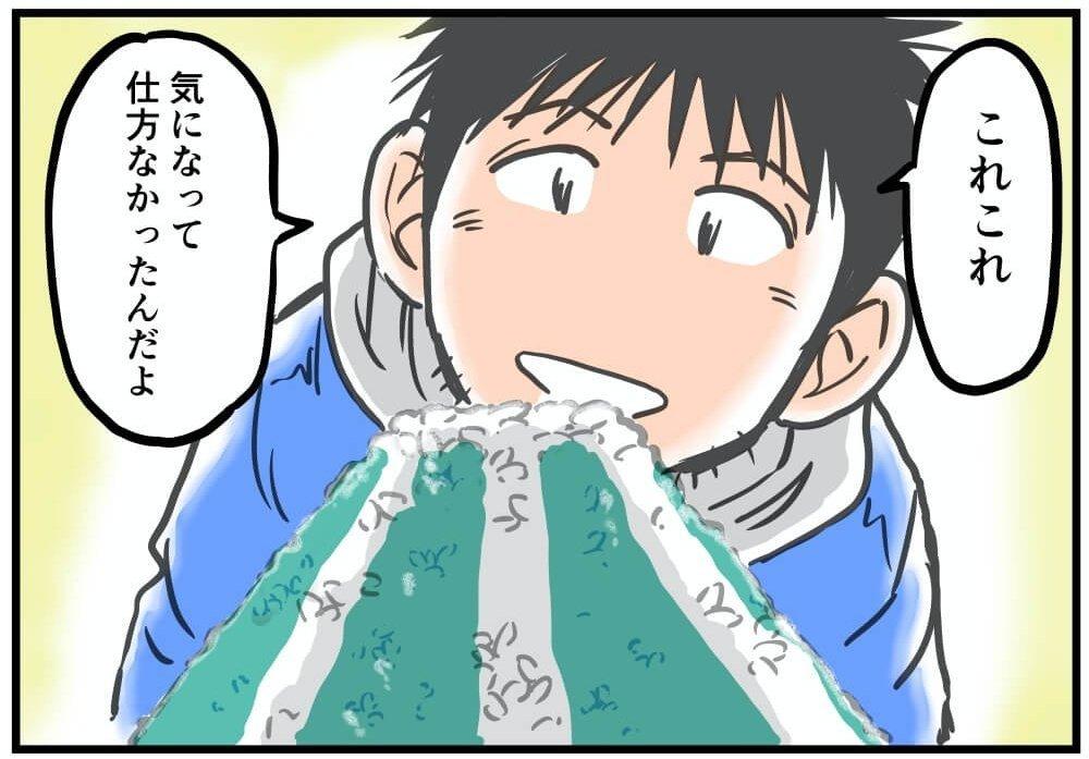 青い富士山カレーを見て気になって仕方なかったんだよとつぶやく車中泊漫画家・井上いちろうさんのイラスト