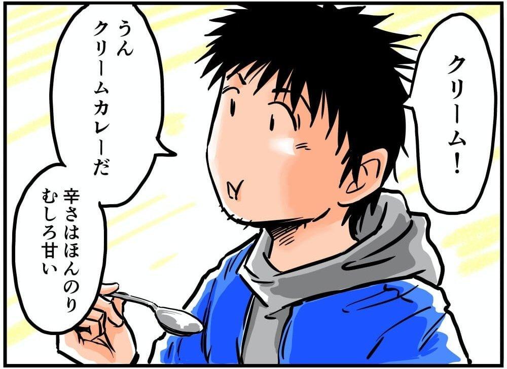 青い富士山カレーを食べてクリームカレーだ、と驚く車中泊漫画家・井上いちろうさんのイラスト