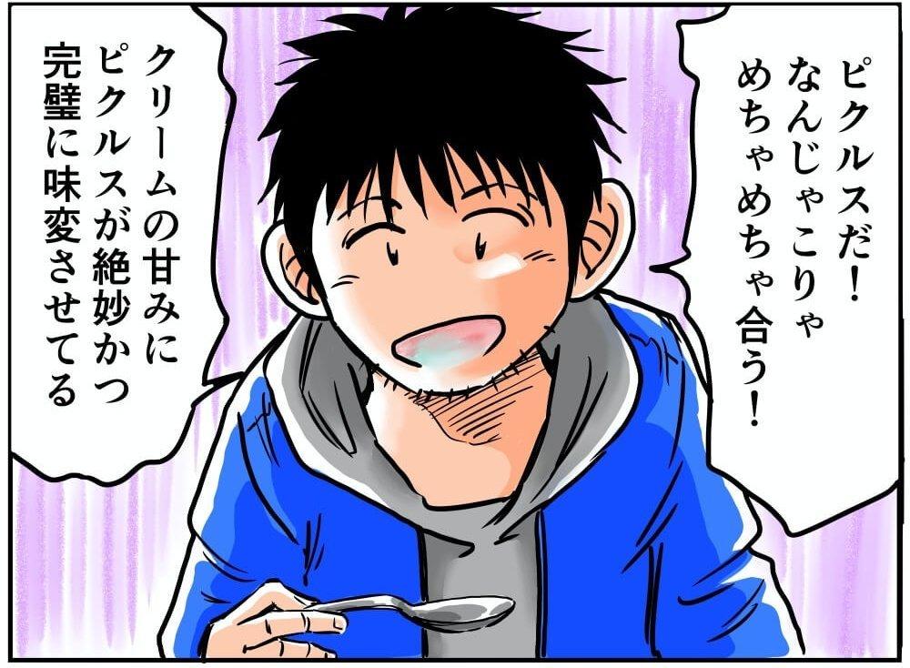 ピクルスだ、と驚き、味の感想を述べる車中泊漫画家・井上いちろうさんのイラスト