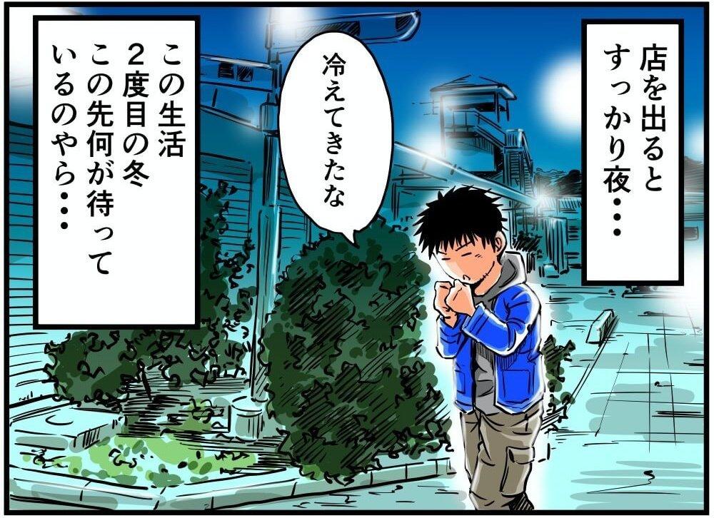 夜の双葉SAを歩きクルマに戻る車中泊漫画家・井上いちろうさんのイラスト