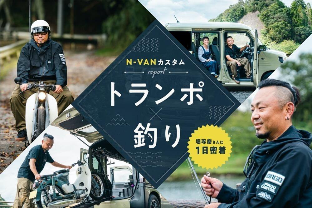 N-VANをカスタムしてスーパーカブをトランポできるようにしたイメージ写真