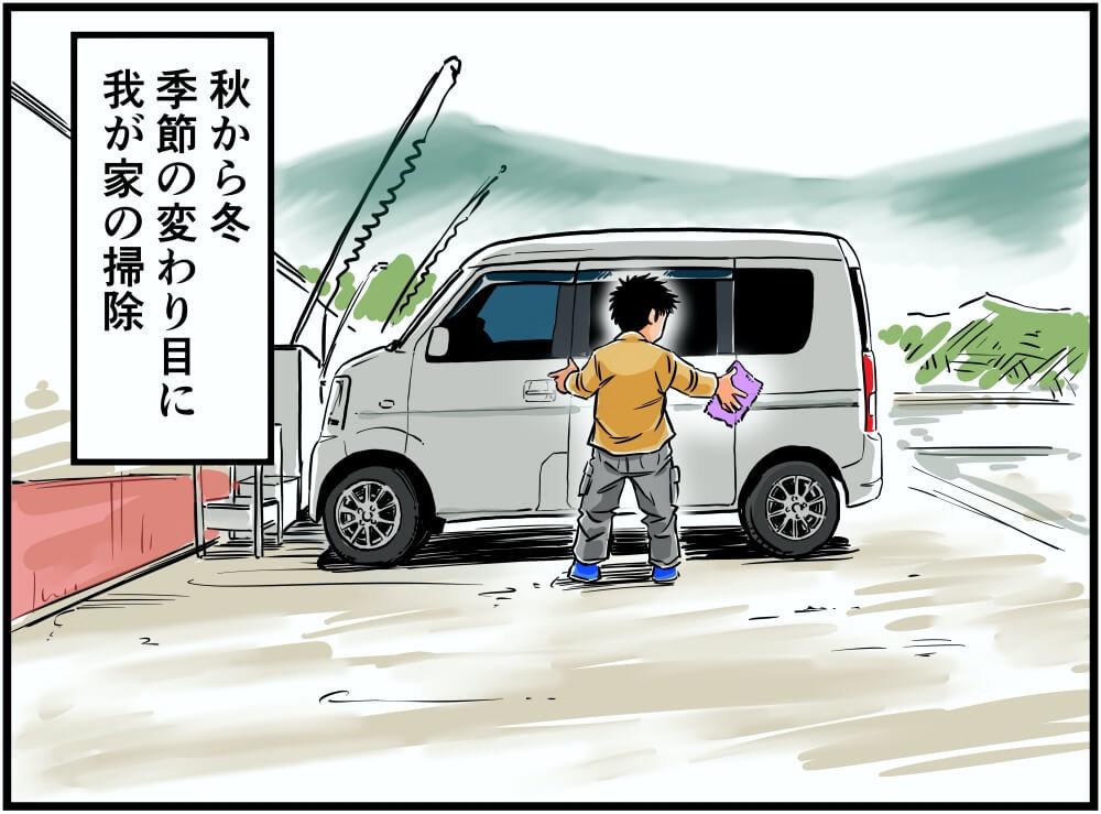 洗車中の車中泊漫画家・井上いちろうさんのスズキ・エブリイのイラスト