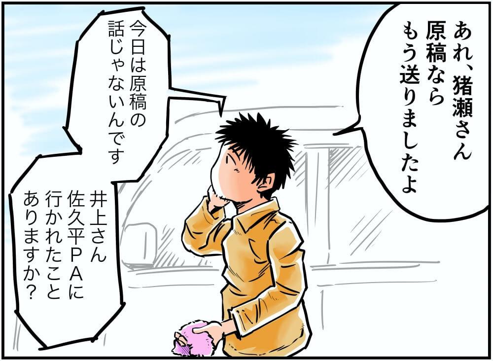 カエライフ編集部・猪瀬さんにスマホで返事をする車中泊漫画家・井上いちろうさんのイラスト