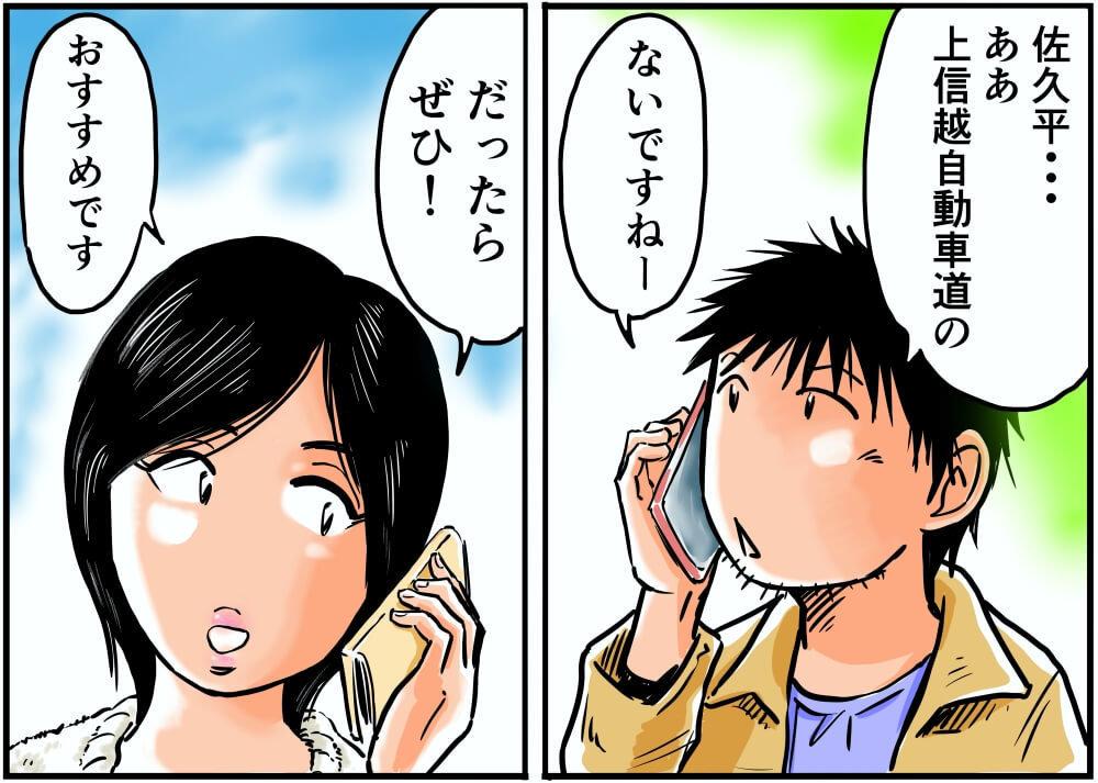 スマホで連絡をするカエライフ編集部・猪瀬さんと車中泊漫画家・井上いちろうさんのイラスト