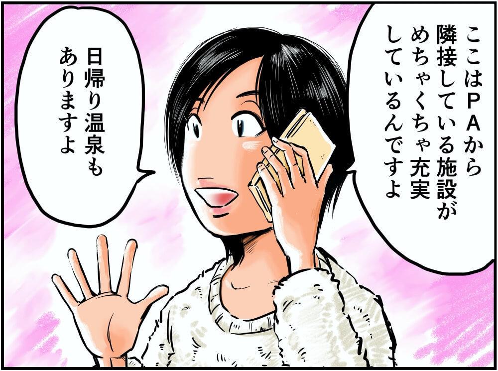 車中泊漫画家・井上いちろうさんに連絡をするカエライフ編集部・猪瀬さんのイラスト