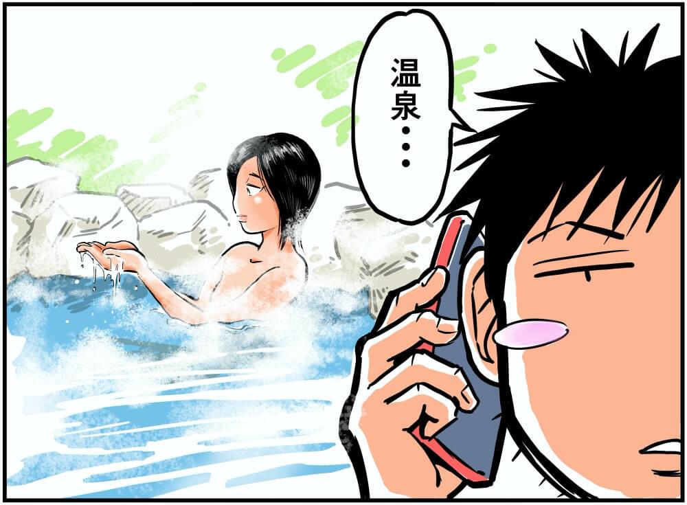 カエライフ編集部・猪瀬さんが温泉に入る姿を想像する車中泊漫画家・井上いちろうさんのイラスト