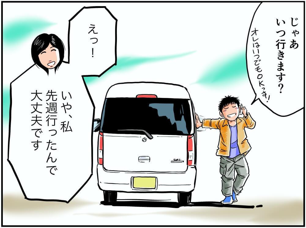 カエライフ編集部・猪瀬さんに誘いを断られる車中泊漫画家・井上いちろうさんのイラスト