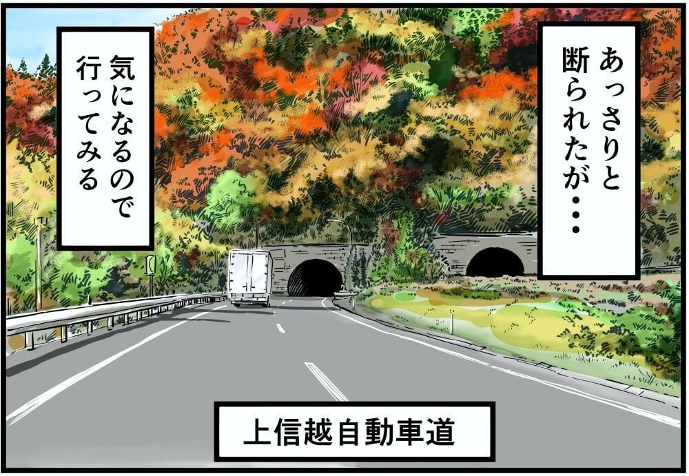 紅葉がきれいな上信越自動車道のイラスト