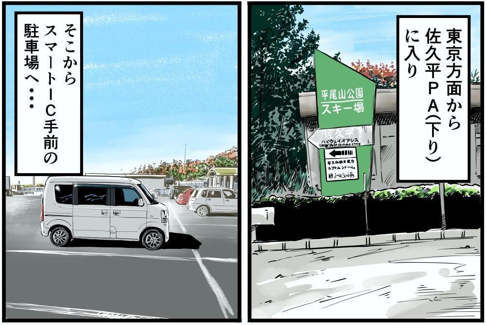 上信越自動車道で佐久平PA(下り)からパラダへ移動するイラスト