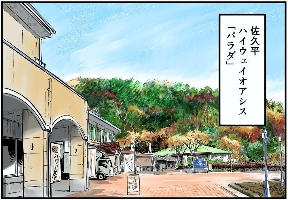 佐久平PAのハイウェイオアシス「パラダ」のイラスト