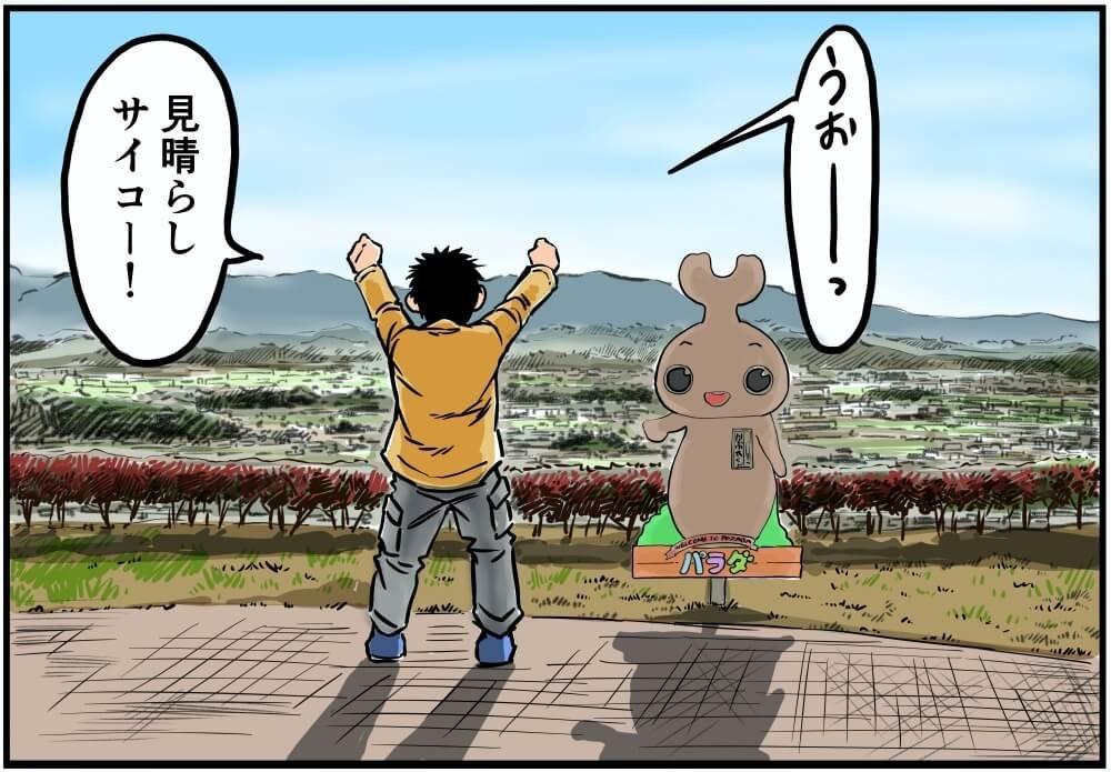 佐久平PAのハイウェイオアシス「パラダ」で叫ぶ車中泊漫画家・井上いちろうさんのイラスト