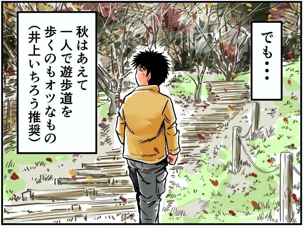佐久平PAのハイウェイオアシス「パラダ」を散策する車中泊漫画家・井上いちろうさんのイラスト