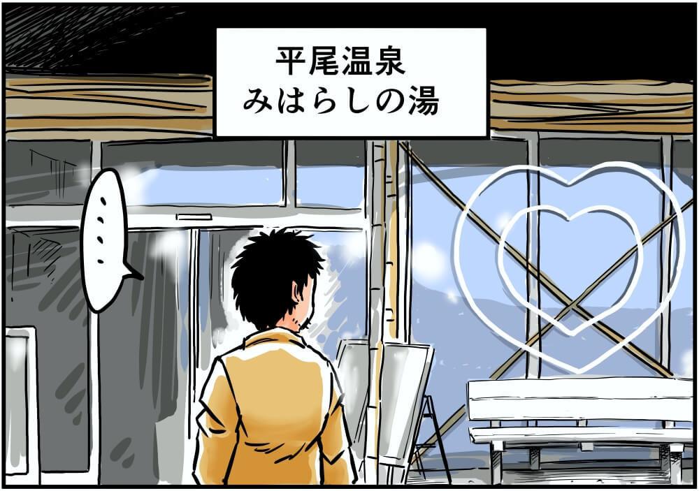 佐久平PAのハイウェイオアシス「パラダ」にある「平尾温泉・みはらしの湯」に入る車中泊漫画家・井上いちろうさんのイラスト