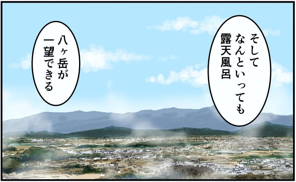 佐久平PAのハイウェイオアシス「パラダ」にある「平尾温泉・みはらしの湯」を堪能する車中泊漫画家・井上いちろうさんのイラスト
