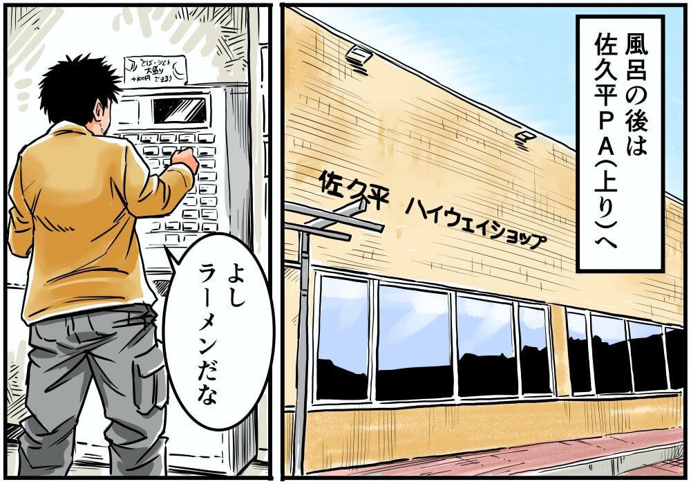 佐久平PA(上り)の食堂に移動した車中泊漫画家・井上いちろうさんのイラスト
