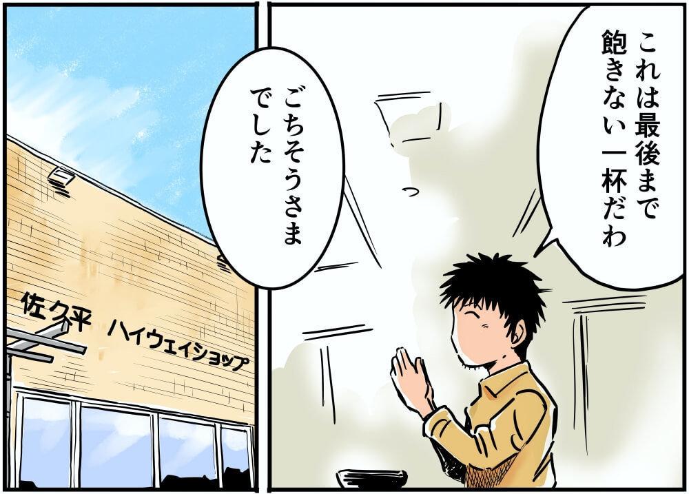 佐久平PA(上り)の「浅間火山ラーメン」を食べる車中泊漫画家・井上いちろうさんのイラスト