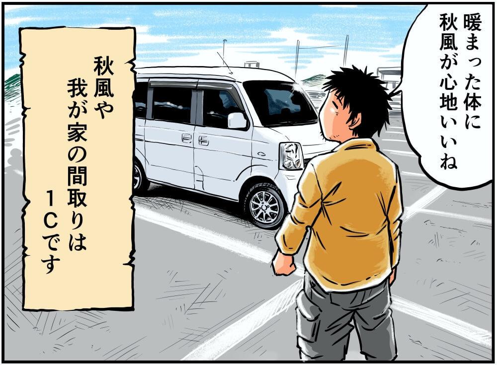 佐久平PA(上り)の駐車場で物思いに耽る車中泊漫画家・井上いちろうさんのイラスト