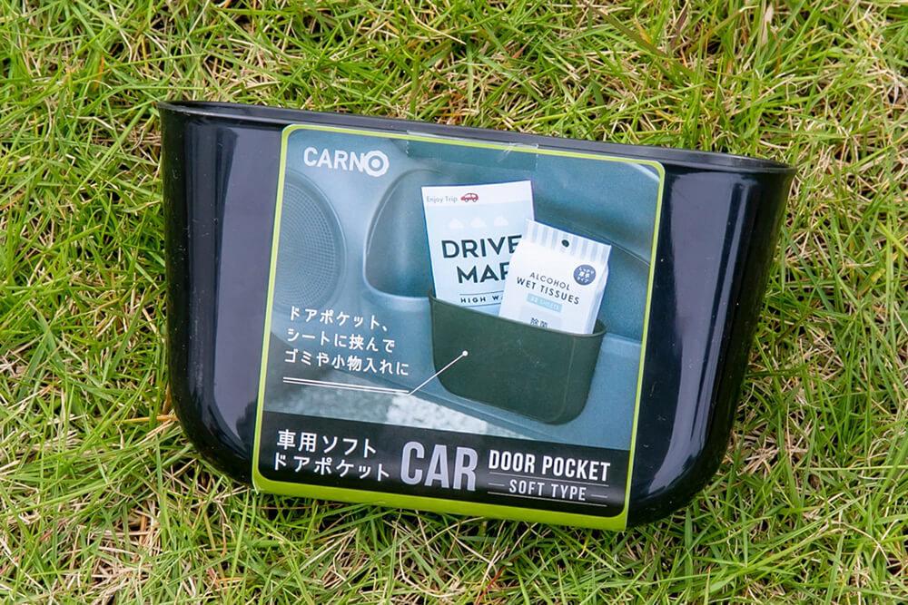 31_セリアの車用ソフトドアポケット