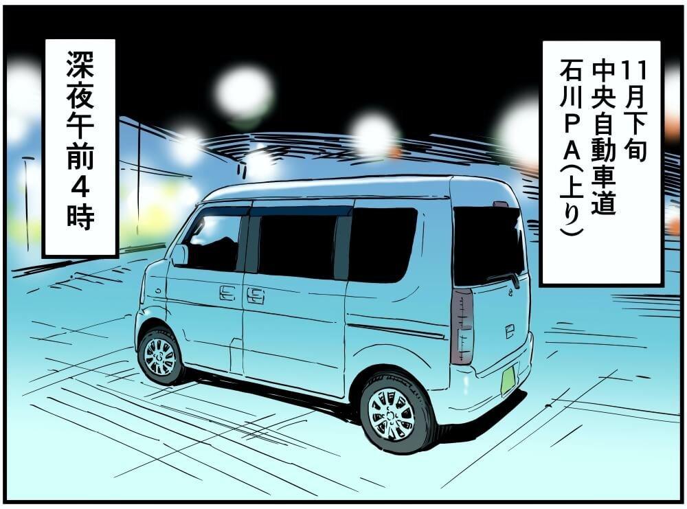 駐車場に停めている車中泊漫画家・井上いちろうさんのスズキ・エブリイのイラスト