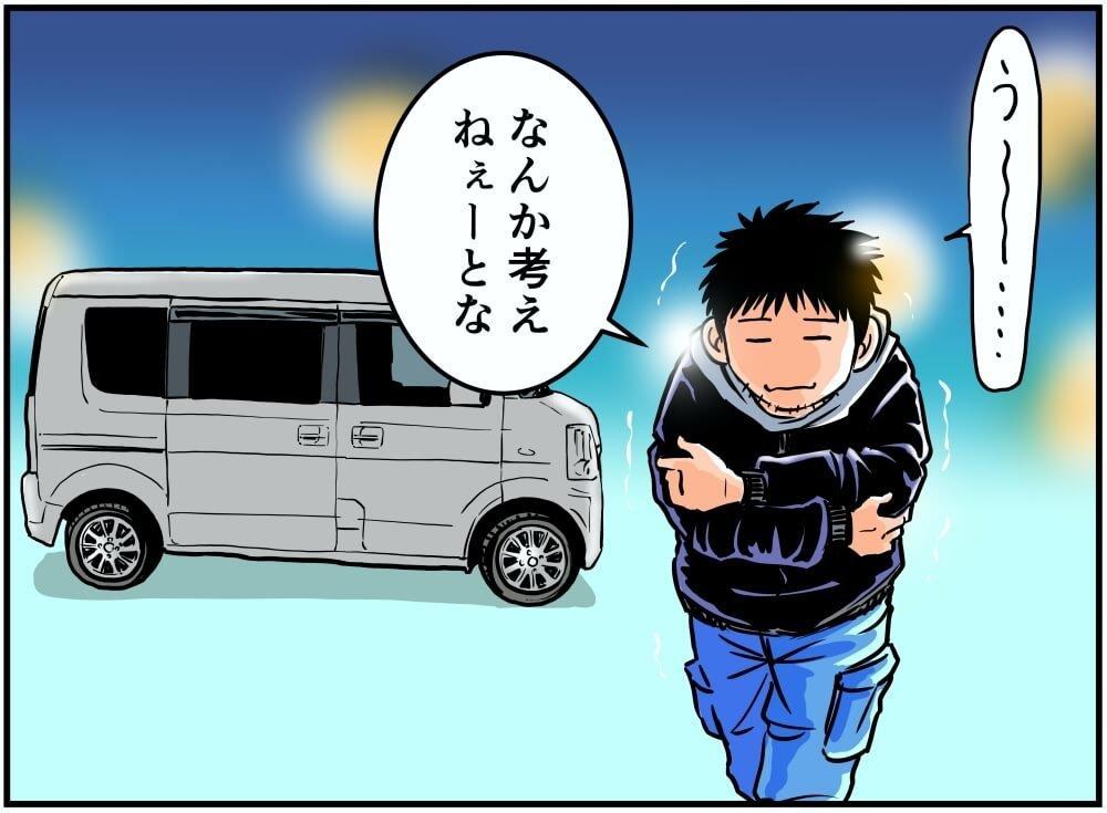 真夜中にスズキ・エブリイから出てトイレへ向かう車中泊漫画家・井上いちろうさんのイラスト