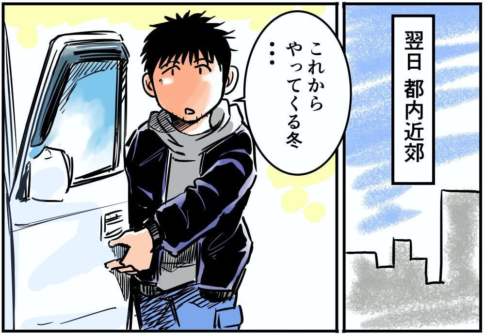 都内近郊で買い物をしにスズキ・エブリイから降りる車中泊漫画家・井上いちろうさんのイラスト