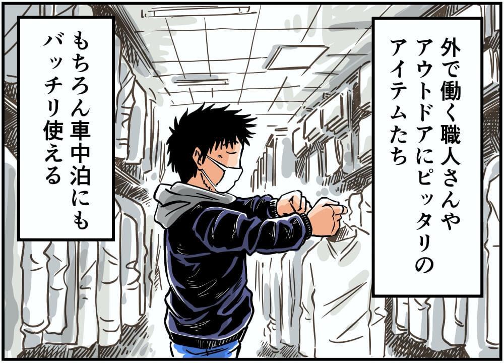 ワークマンで商品を選んでいる車中泊漫画家・井上いちろうさんのイラスト
