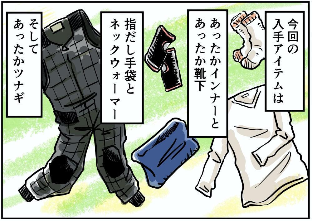 車中泊漫画家・井上いちろうさんが購入したワークマンのあったか商品のイラスト