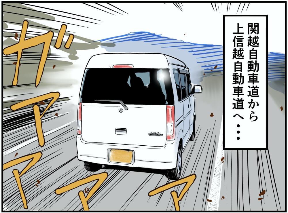 関越自動車道から上信越自動車道へスズキ・エブリイで移動する車中泊漫画家・井上いちろうさんのイラスト