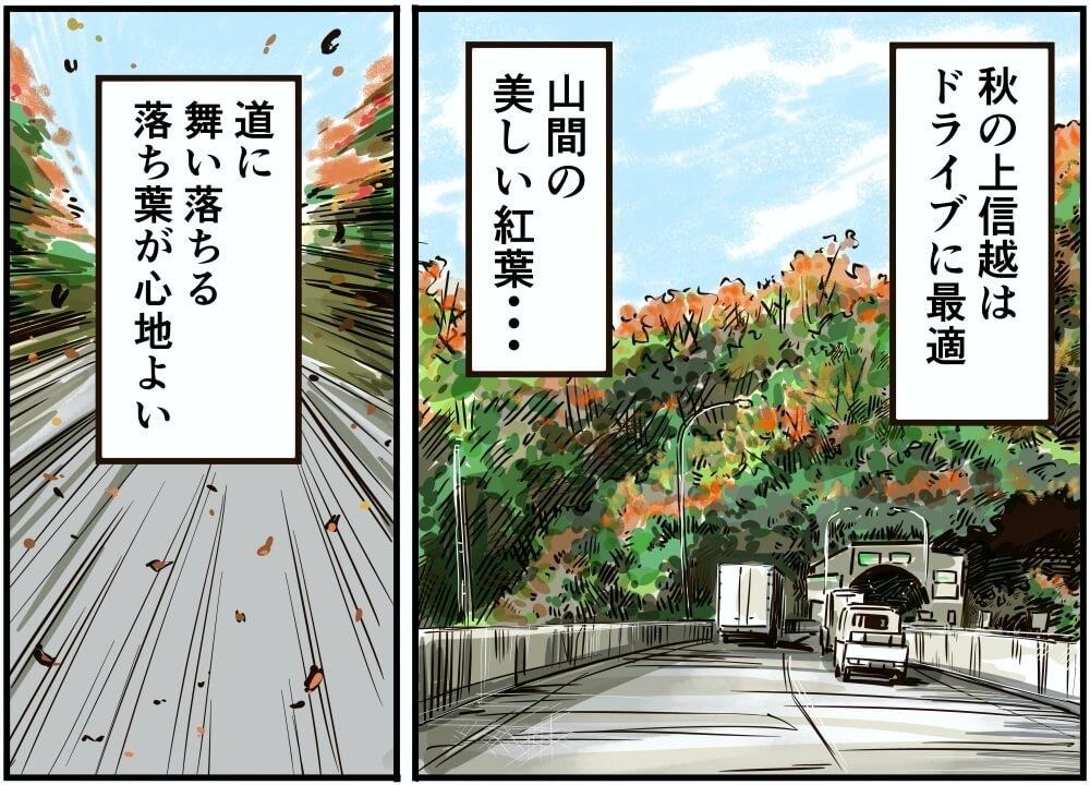 上信越自動車道をスズキ・エブリイで移動する車中泊漫画家・井上いちろうさんのイラスト