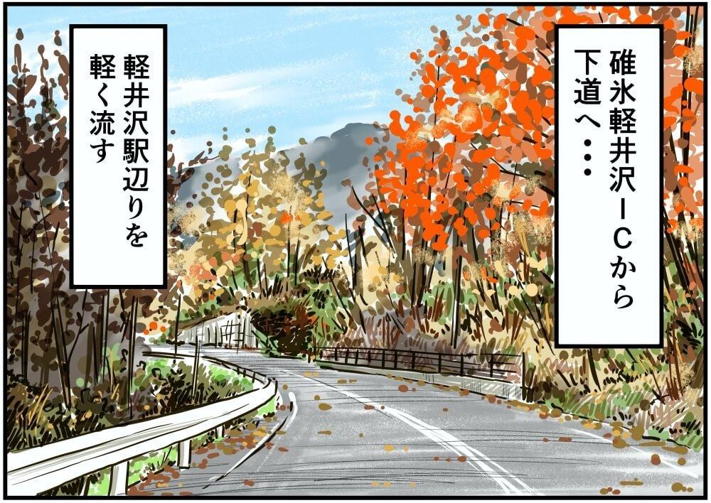 軽井沢駅周辺をスズキ・エブリイで移動する車中泊漫画家・井上いちろうさんのイラスト