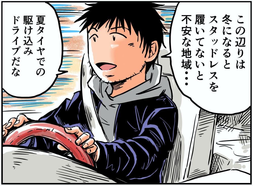 軽井沢駅周辺でスズキ・エブリイを運転する車中泊漫画家・井上いちろうさんのイラスト