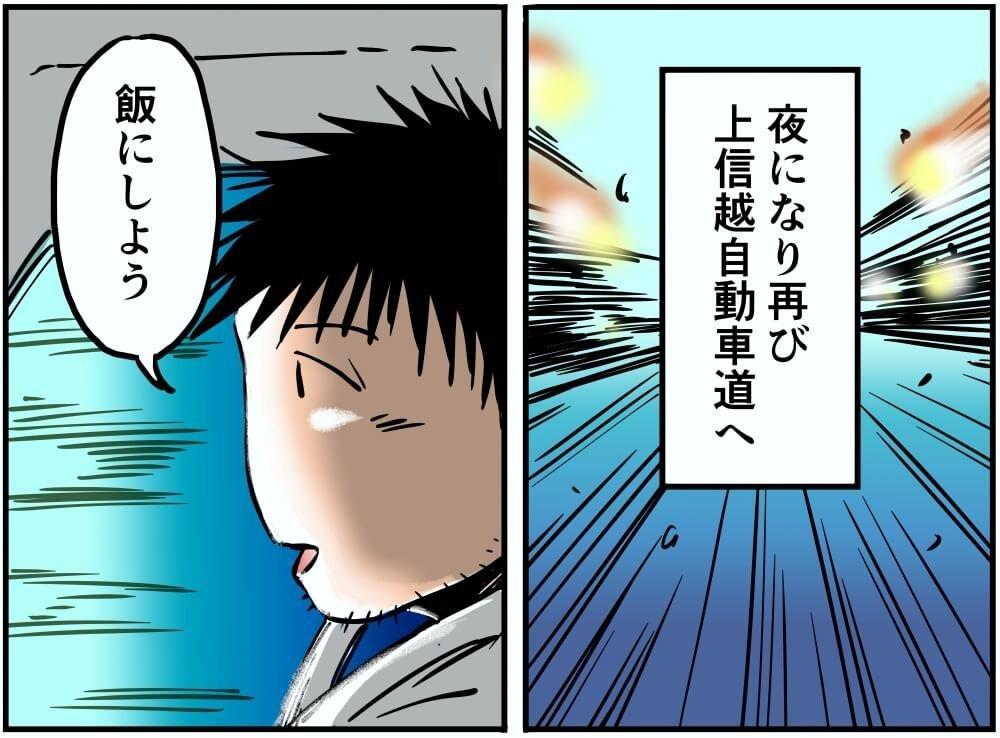 上信越自動車道・横川SA(上り)周辺でスズキ・エブリイを運転する車中泊漫画家・井上いちろうさんのイラスト