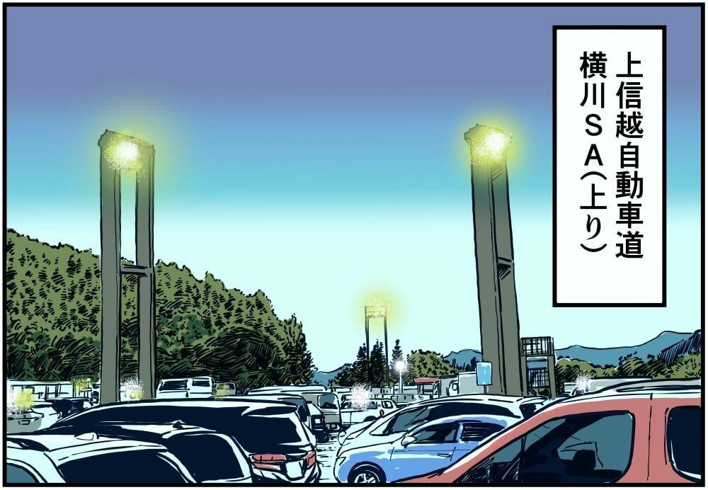 上信越自動車道・横川SA(上り)の駐車場のイラスト