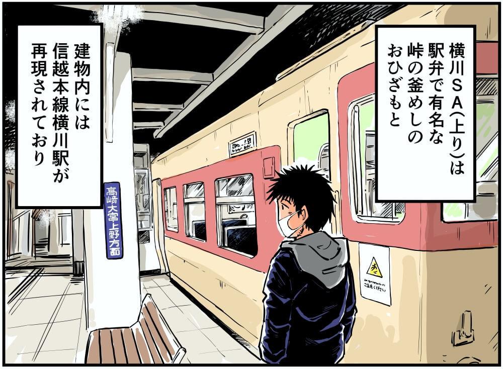 上信越自動車道・横川SA(上り)に再現された横川駅の電車を見ている車中泊漫画家・井上いちろうさんのイラスト