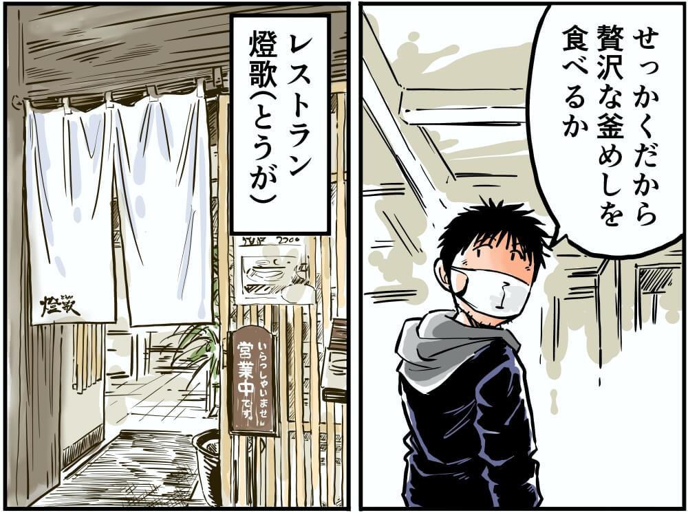 上信越自動車道・横川SA(上り)にあるレストラン燈歌へ向かう車中泊漫画家・井上いちろうさんのイラスト