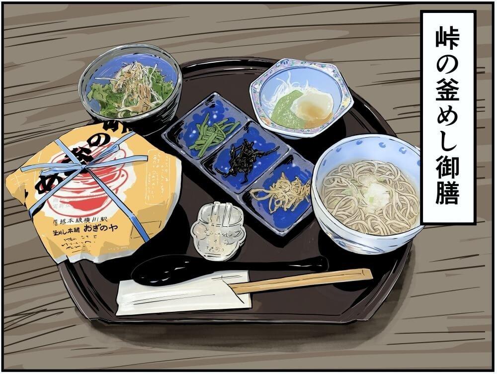 上信越自動車道・横川SA(上り)のレストラン燈歌「峠の釜めし御膳」のイラスト