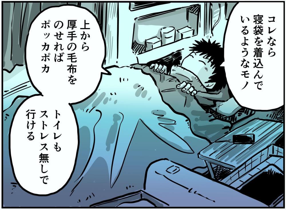 上信越自動車道・横川SA(上り)の駐車場で仮眠をとる車中泊漫画家・井上いちろうさんのイラスト