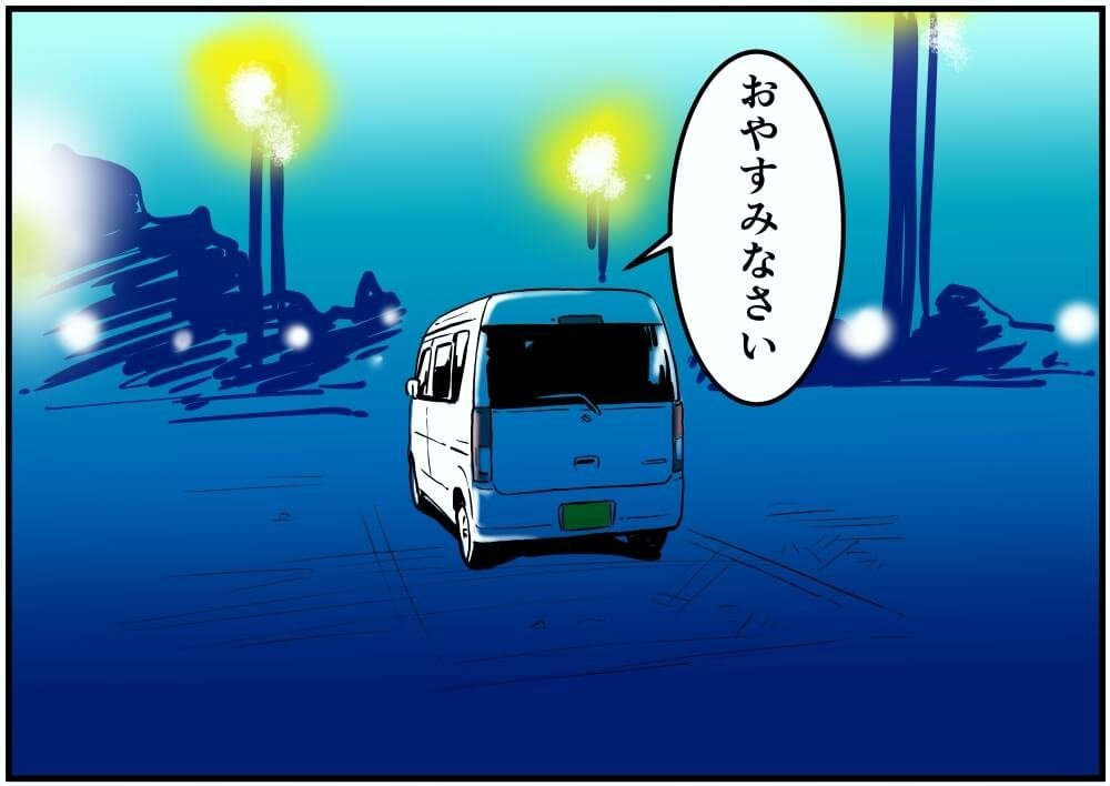 上信越自動車道・横川SA(上り)の駐車場で愛車スズキ・エブリイで仮眠をとる車中泊漫画家・井上いちろうさんのイラスト