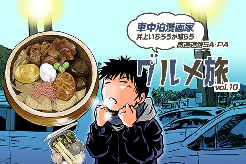 横川SAで寒そうな仕草の車中泊漫画家・井上いちろう氏